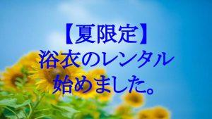 yui1mu2-yukata-rental