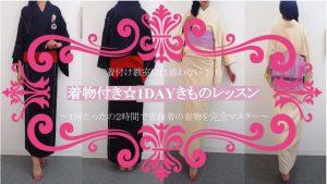 kimono-kitsuke-1day
