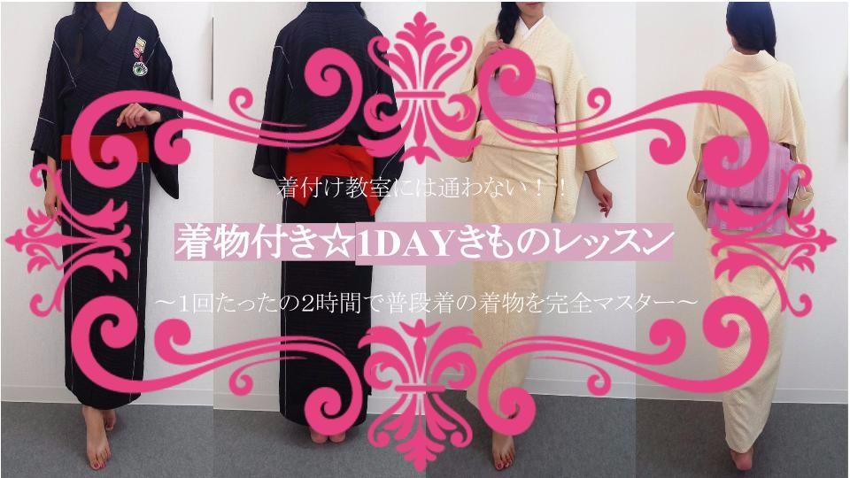 【7月】きもの1DAYレッスン〜たった1回2時間の通わない着付け教室〜