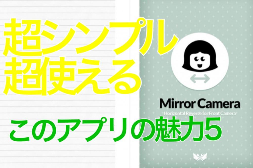 着物の自撮りは命取り!この無料アプリMirror Cameraを使え!
