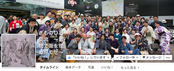 1年で着物友達が100人以上出来る☆初心者歓迎イベント