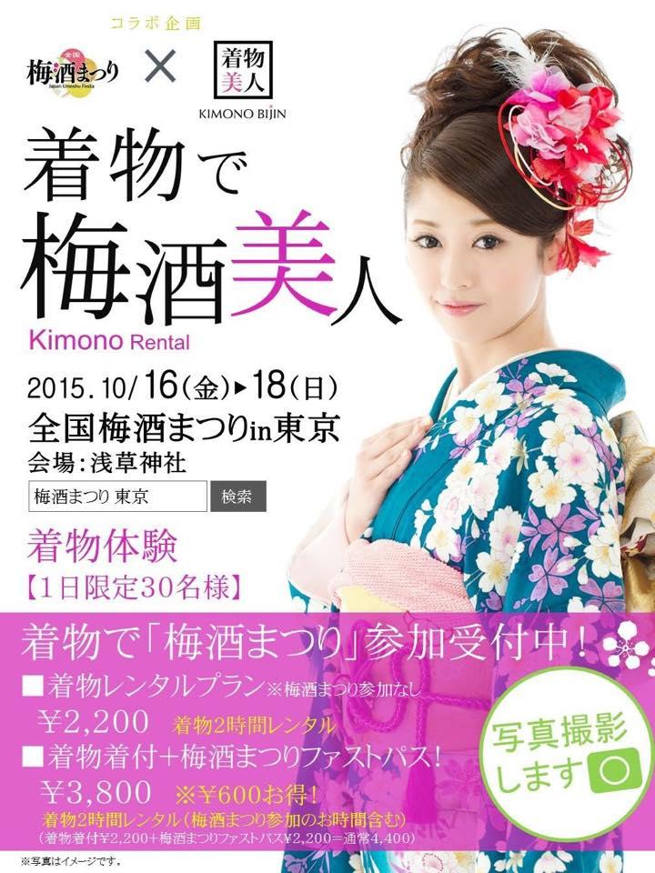 浅草で着物イベント開催「梅酒まつり」