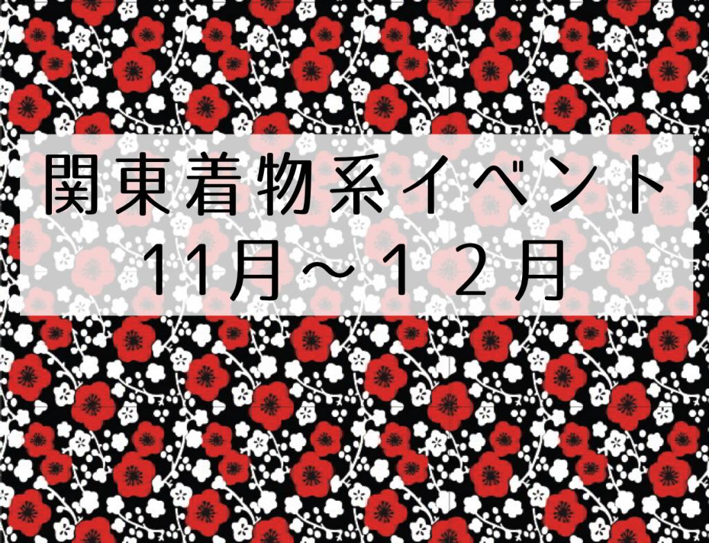 関東着物系イベント11月後半〜12月