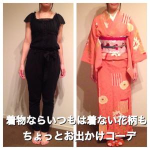 着物1万円コーデ
