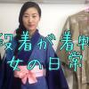 着物が普段着の女の日常(動画有り)