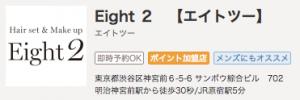 harazyuku-eight2