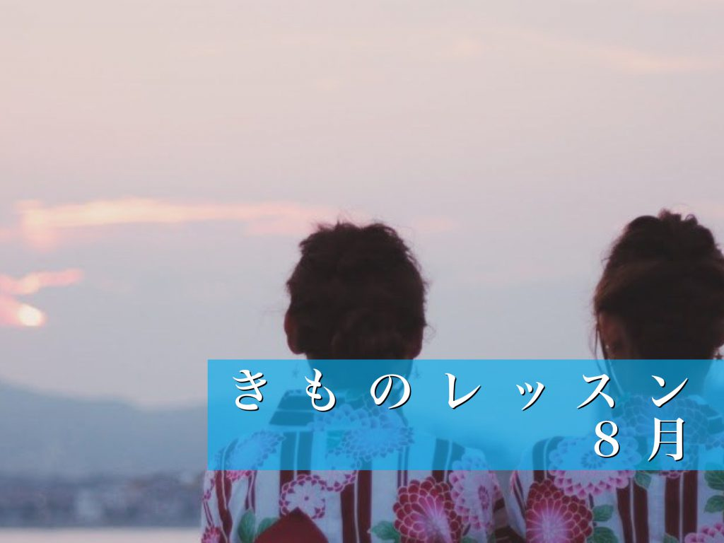 通わない着付け教室☆1DAYきものレッスン「8月スケジュール」