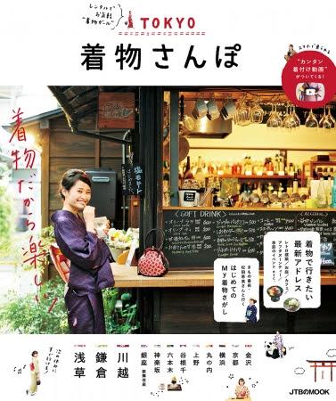 JTBムック本「TOKYO 着物さんぽ」にて写真掲載のお知らせ