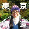 【お知らせ】1日限定☆東京帰還〜着物と移住とブログの話〜