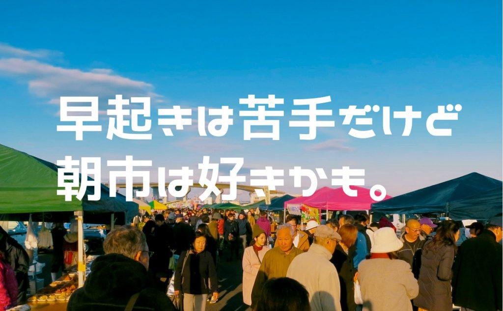 日曜日の八戸港観光なら何でも揃う「八戸館鼻岸壁朝市」へGO!!