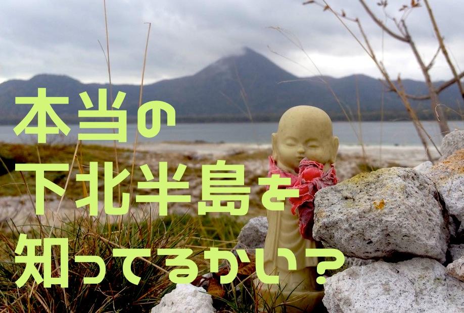 青森観光スポット記事〜下北半島編〜