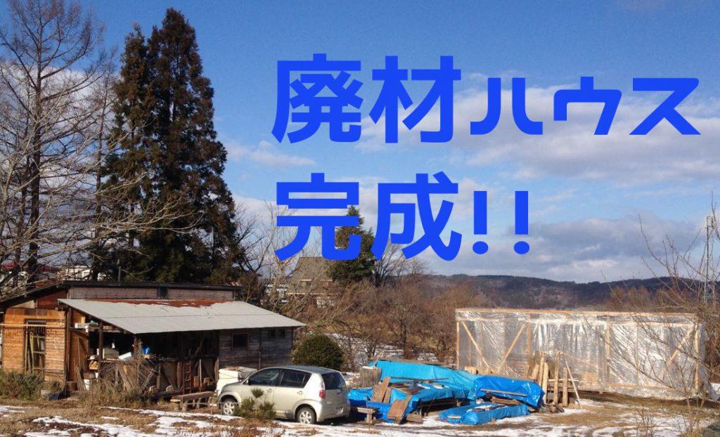 【廃材セルフビルド】祝☆ビニールハウス完成!!