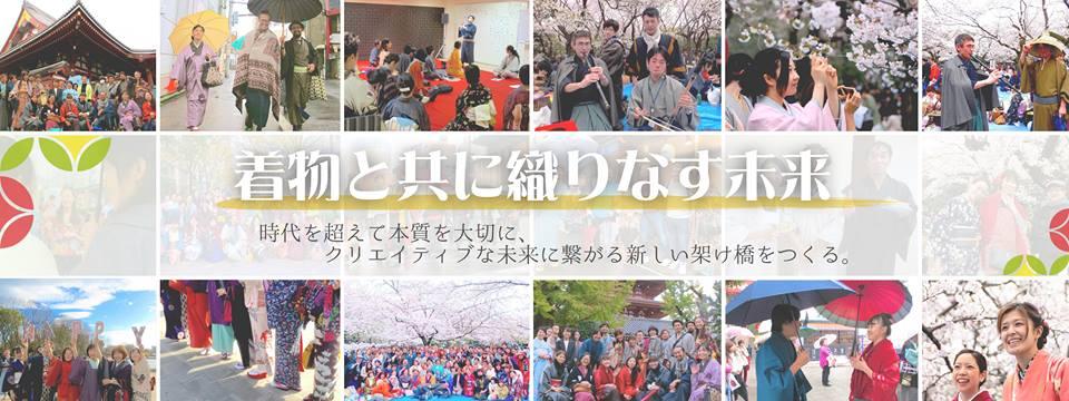 kimonogumi-facebook-page