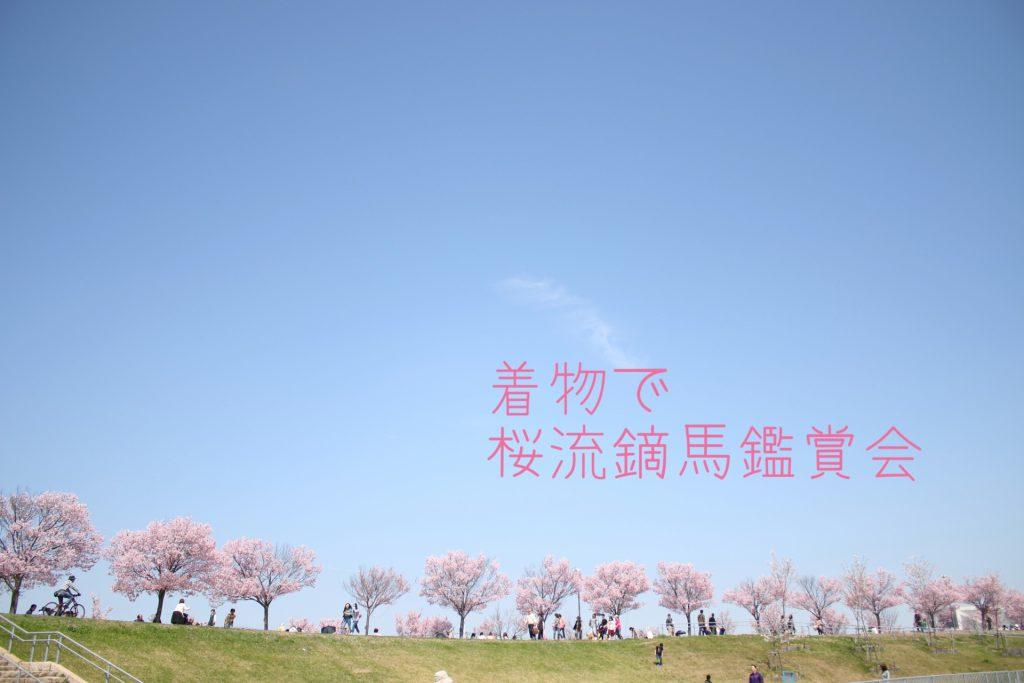 【着物組・青森支部イベント】4/21(土)着物で桜流鏑馬鑑賞会