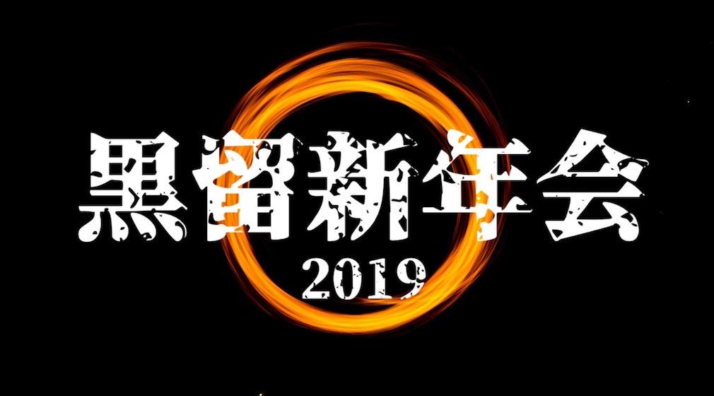 【着物組・青森支部】1/13黒留新年会